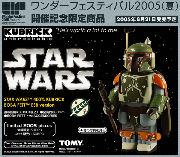 星際大戰的玩具世界-庫伯力克-【Star Wars Toys Japan Kubrick】